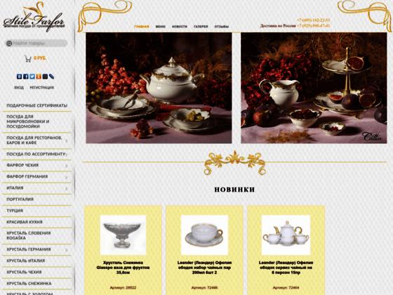 Скриншот сайта stilfarfor.ru