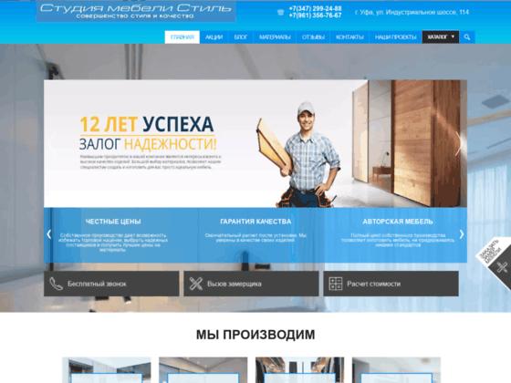 Скриншот сайта stilmebeli.ru