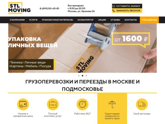 Скриншот сайта stlmoving.ru