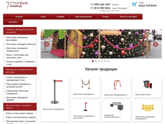 Скриншот сайта www.stolbik-online.ru