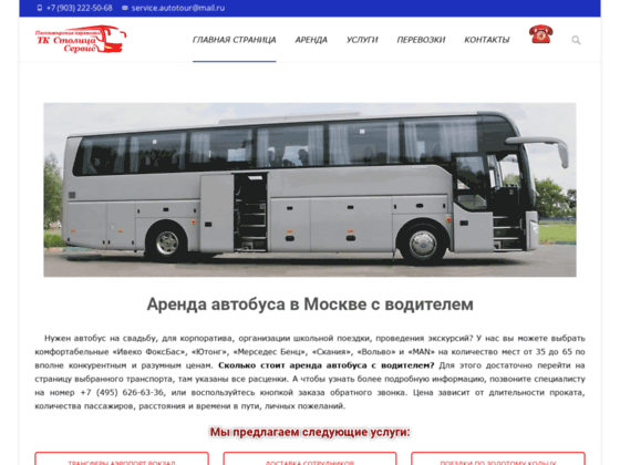 Скриншот сайта stolica-service.ru