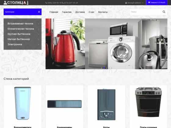 Скриншот сайта stolitsa.shop