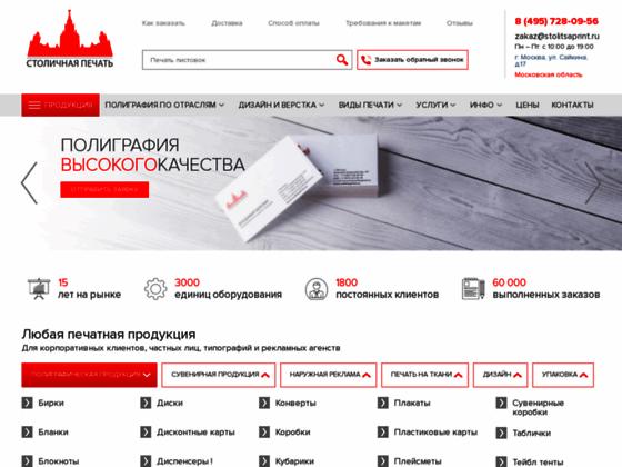 Скриншот сайта stolitsaprint.ru