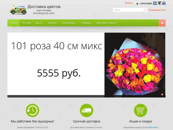 Скриншот сайта stoodnaroza.com