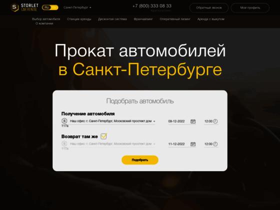 Скриншот сайта storletcar.com