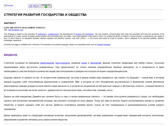 Скриншот сайта strategy.rf.gd