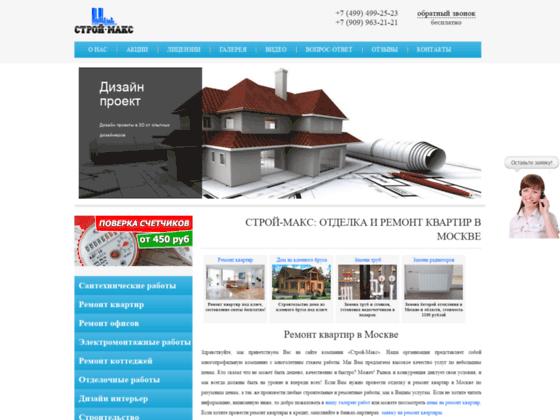Скриншот сайта stroi-maks.su