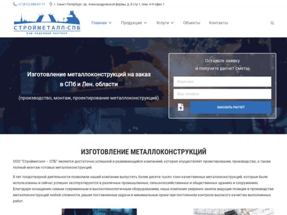 Скриншот сайта stroymetallspb.ru