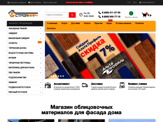 Скриншот сайта www.stroymir-plus.ru