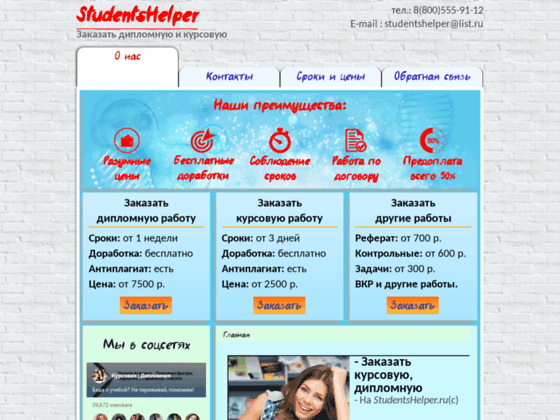 Скриншот сайта studentshelper.ru