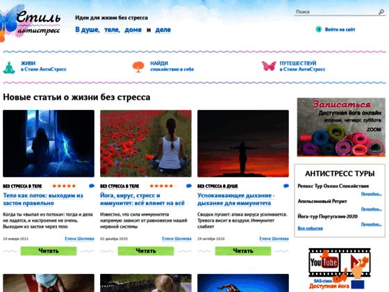 Скриншот сайта www.styleantistress.ru