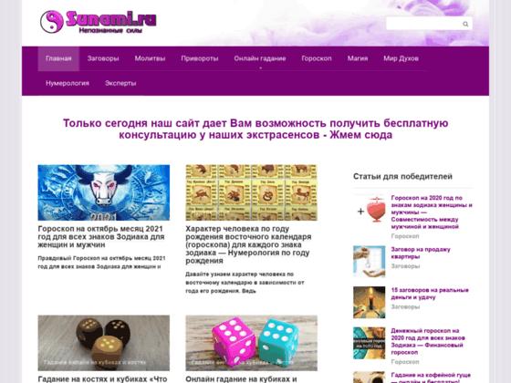 Скриншот сайта sunami.ru