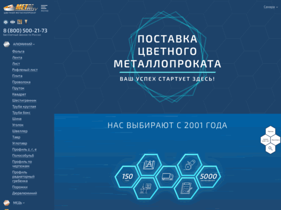 Скриншот сайта www.sv-metal.ru