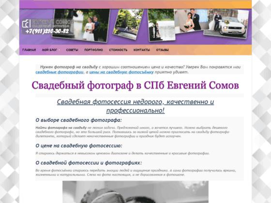 Скриншот сайта svadebnaya-fotosemka.ru