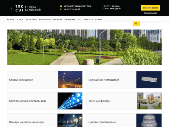 Скриншот сайта www.svetilniki-opory.com
