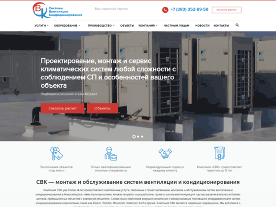 Скриншот сайта www.svk-nsk.ru