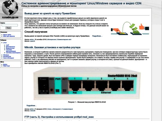 Скриншот сайта sysadm.pp.ua