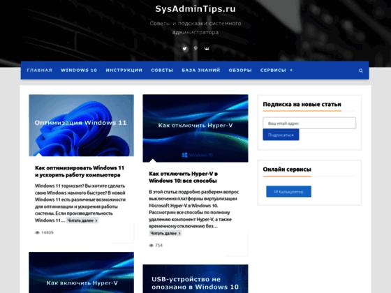 Скриншот сайта sysadmintips.ru