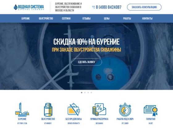 Скриншот сайта system-water.ru