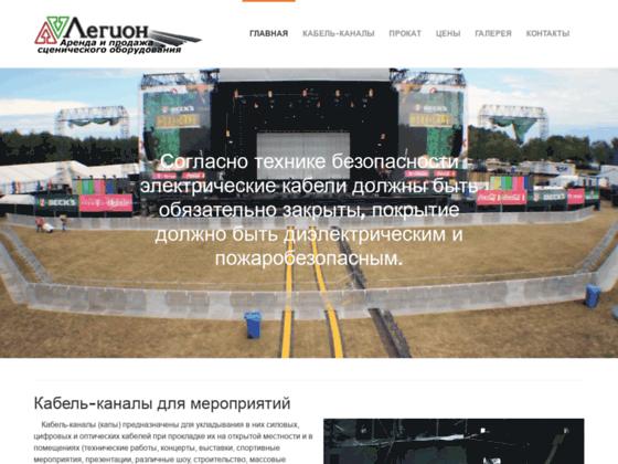 Скриншот сайта szena.ru