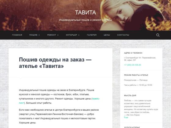 Скриншот сайта ta-vita.ru