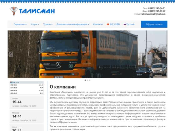 Скриншот сайта www.talismandv.ru