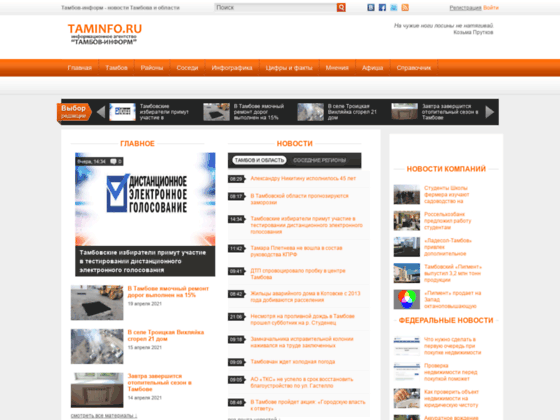 Скриншот сайта www.taminfo.ru
