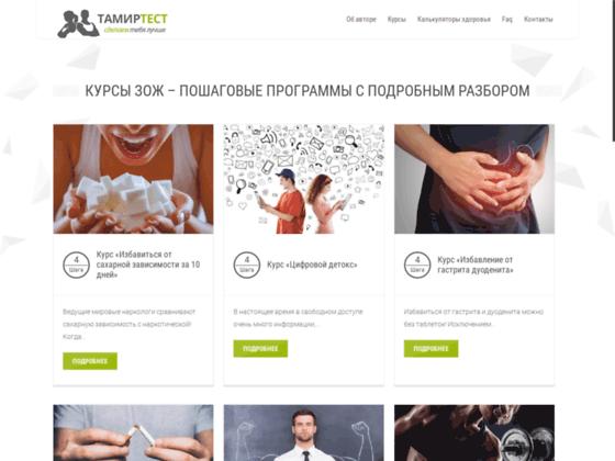 Скриншот сайта tamirtest.com