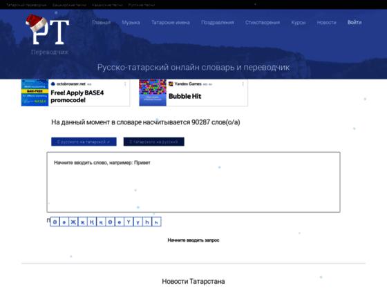 Скриншот сайта tatar-republic.ru