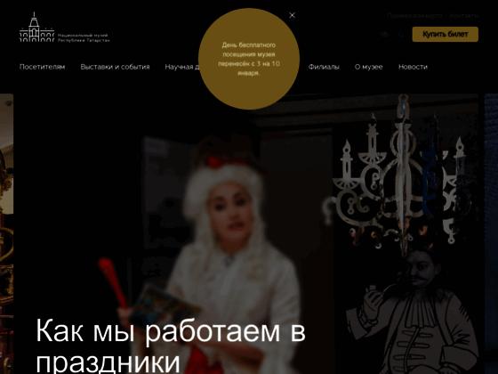 Скриншот сайта tatmuseum.ru