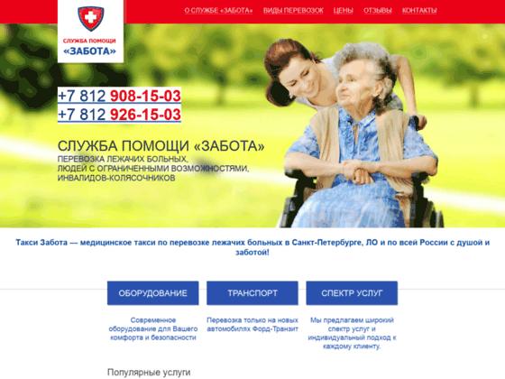 Скриншот сайта taxizabota.ru