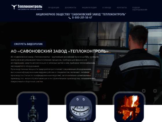 Скриншот сайта www.tcontrol.ru