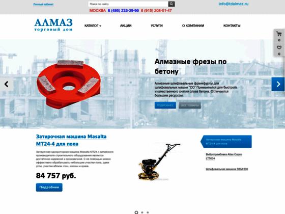 Скриншот сайта tdalmaz.ru