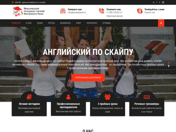 Скриншот сайта teachplanet.ru