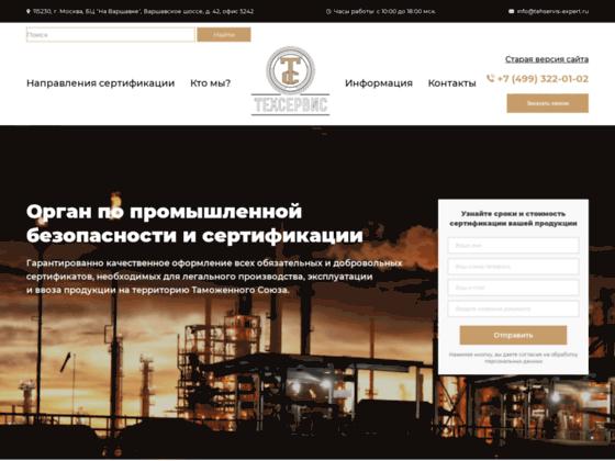 Скриншот сайта tehservis-expert.ru