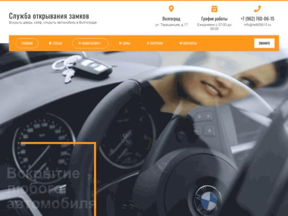 Скриншот сайта tel600615.ru