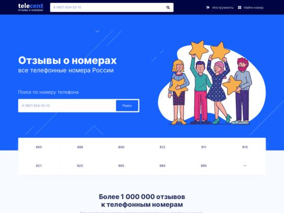 Скриншот сайта telecent.ru