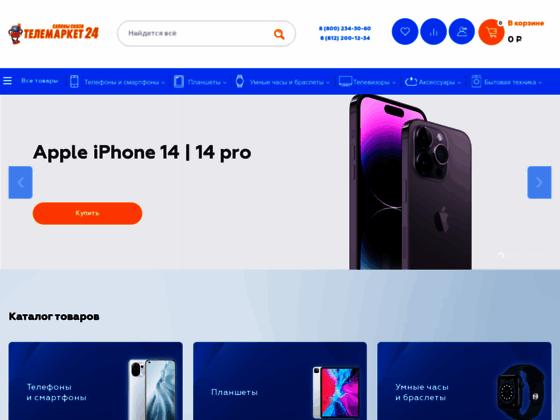 Скриншот сайта telemarket24.ru