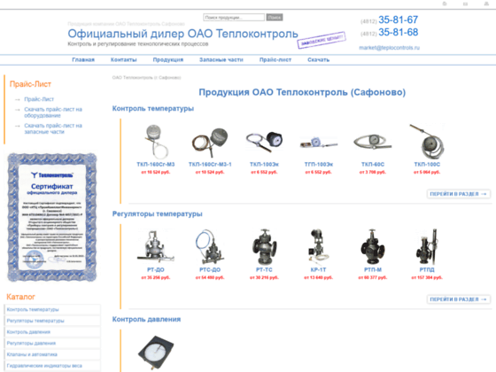 Скриншот сайта www.teplocontrols.ru