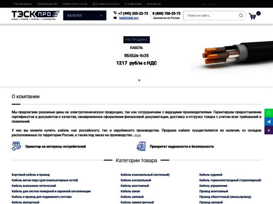 Скриншот сайта tesk.pro