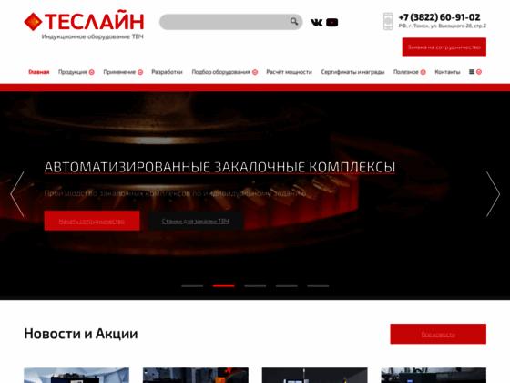 Скриншот сайта tesline.su