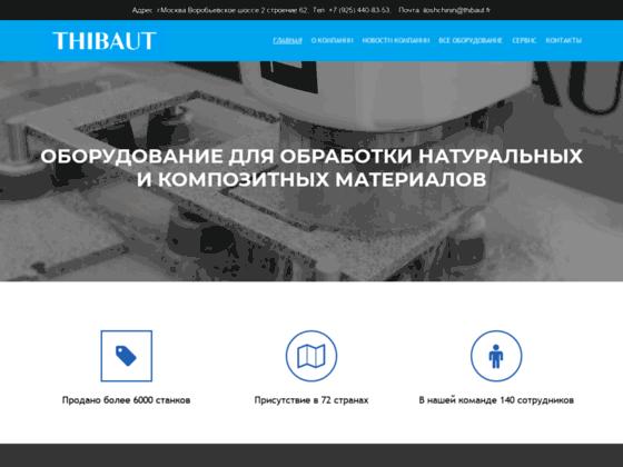 Скриншот сайта thibaut-russia.ru