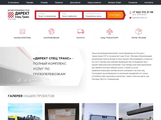 Скриншот сайта tk-direct.ru