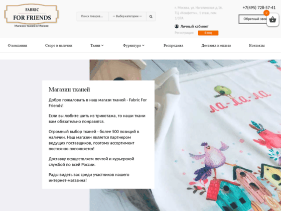 Скриншот сайта tkanivmoskve.ru