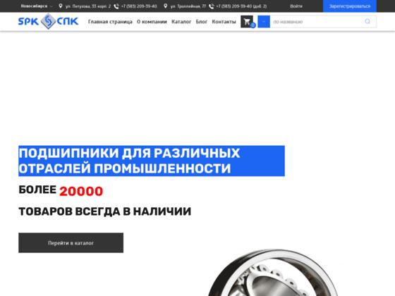 Скриншот сайта tkspk.ru