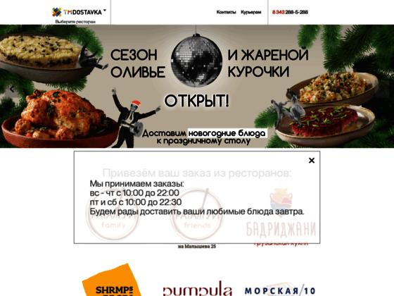 Скриншот сайта tmdostavka.ru