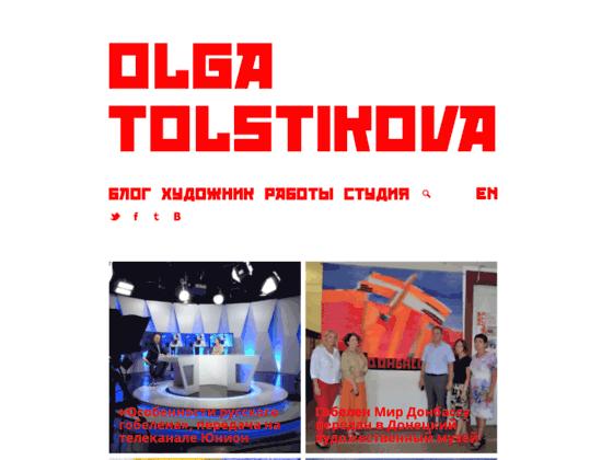 Скриншот сайта www.tolstikova.com