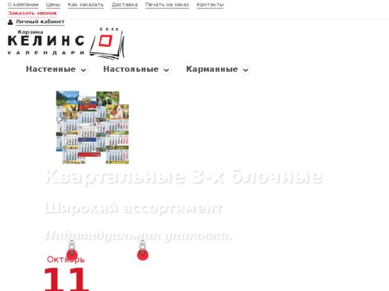 Скриншот сайта top-calendar.ru