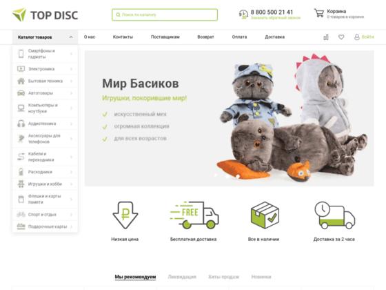 Скриншот сайта topdisc.ru