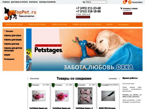 Скриншот сайта toppet.ru